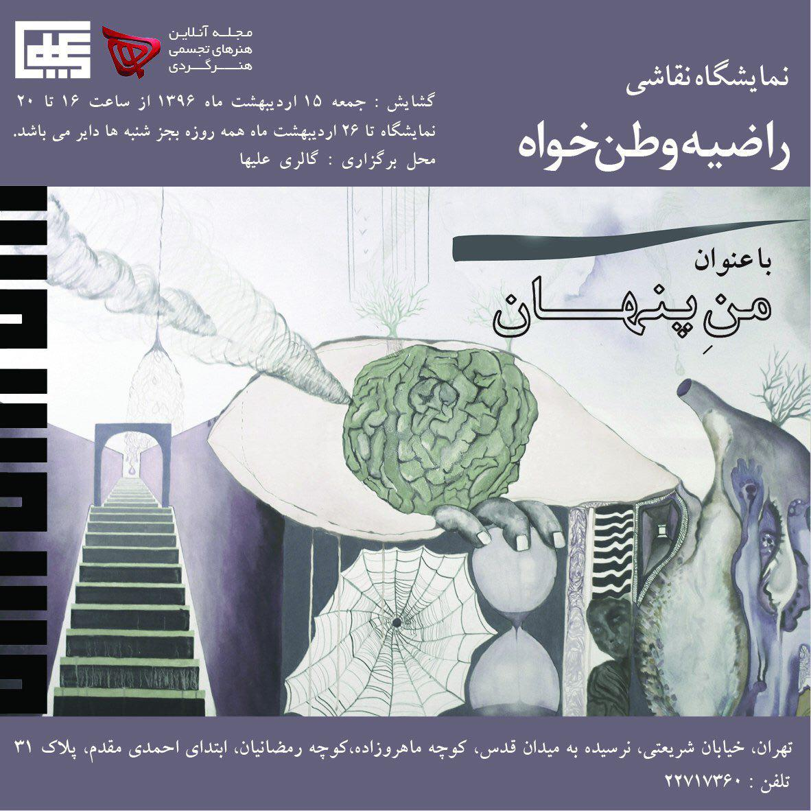 Solo Painting Exhibition By Razieh VatanKhah