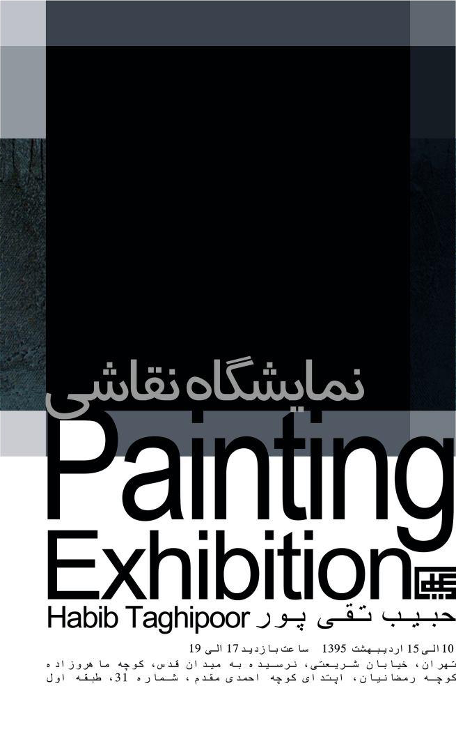 Solo Painting Exhibition by Habib Taghipoor