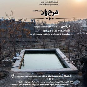 Solo Photography Exhibition by Narges Sobhani