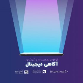 Iran Web & Mobile Festival for illustration & cartoon