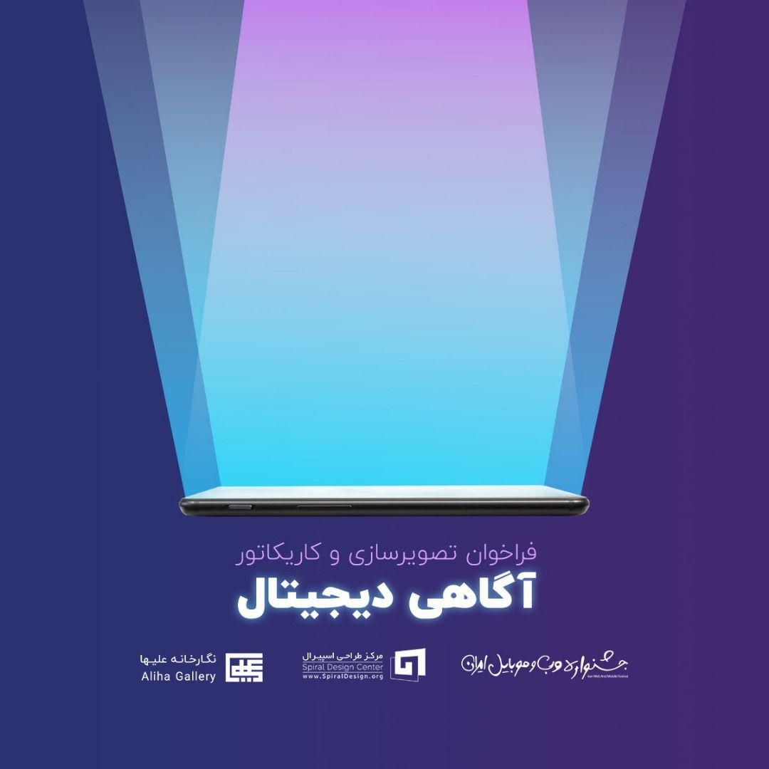 Winners of the Iran Web and Mobile Festival for illustration and cartoon