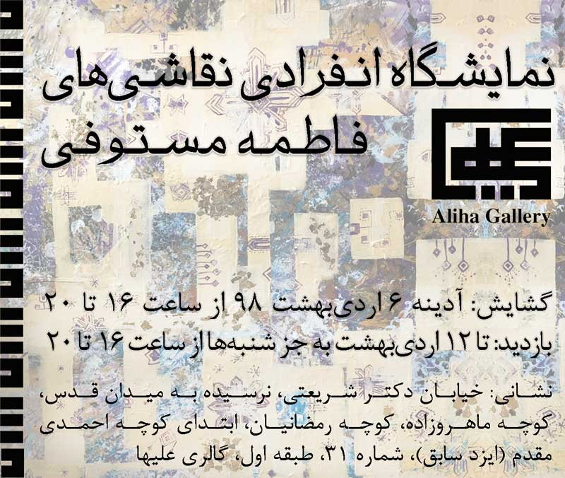 Solo Painting Exhibition by Fatemeh Mostofi